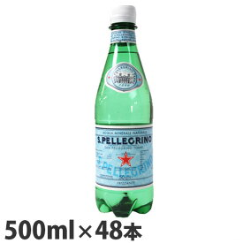 サンペレグリノ 炭酸水 SAN PELLEGRINO 500ml×48本『送料無料(一部地域除く)』