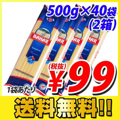 パスタ スパゲッティ 500g 20袋×2箱(40袋) 業務用 パスタ/バハール デュラム小麦100% パスタ【送料無料(一部地域除く)】