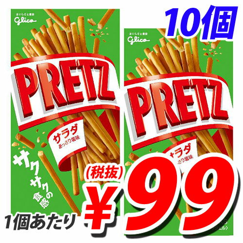 グリコ プリッツ<サラダ>69g×10個