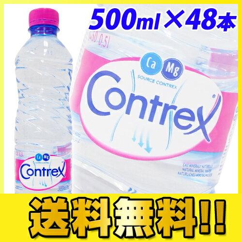 【賞味期限:18.7月】【送料無料】コントレックス 500ml×48本
