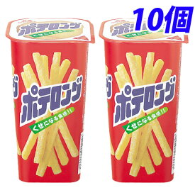 森永 ポテロング(しお味) 45g ×10個