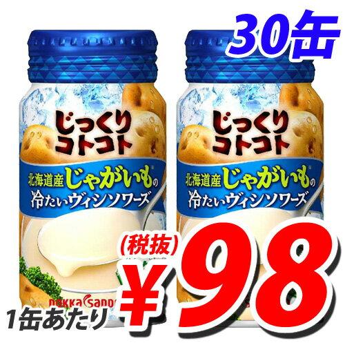 じっくりコトコト 北海道産じゃがいもの冷たいヴィシソワーズ 170g×30缶