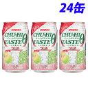 サンガリア チューハイテイスト ウメ 350g×24缶