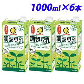 マルサンアイ 調製豆乳 1000ml×6本 豆乳 乳飲料 ドリンク 乳製品 大豆 紙パック 1L