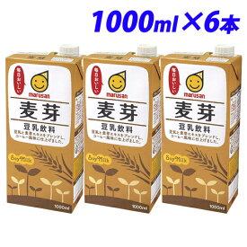 マルサンアイ 豆乳飲料 麦芽 1000ml×6本 豆乳 乳飲料 ドリンク 乳製品 大豆 紙パック 1L