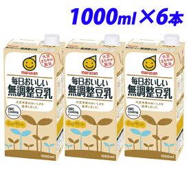 マルサンアイ 毎日おいしい 無調製豆乳 1000ml×6本 豆乳 乳飲料 ドリンク 乳製品 大豆 紙パック 1L
