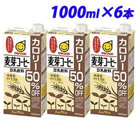 マルサンアイ 豆乳飲料 麦芽コーヒー カロリー50%オフ 1000ml×6本 豆乳 乳飲料 ドリンク 乳製品 大豆 紙パック 1L コーヒー