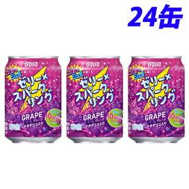ダイドー ぷるッシュ!ゼリー×スパークリング グレープ 280g×24缶