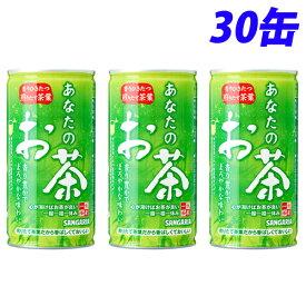 サンガリア あなたのお茶 190g×30缶