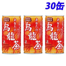サンガリア あなたの烏龍茶 190g×30缶 烏龍茶 ウーロン茶 中国茶 ソフトドリンク お茶 飲料 缶飲料 缶ジュース