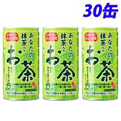 サンガリアあなたの抹茶入りお茶190g×30缶