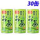 サンガリア あなたの抹茶入りお茶 190g×30缶 お茶 おちゃ 日本茶 緑茶 缶飲料 缶ジュース ドリンク