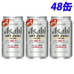 アサヒドライゼロ350ml×48缶