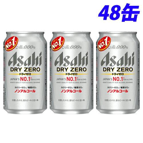 アサヒ ドライゼロ 350ml×48缶 【送料無料(一部地域除く)】