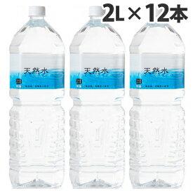 霧島 天然水 2L×12本 水 ミネラルウォーター 飲料 軟水 国内天然水 ナチュラルウォーター【送料無料(一部地域除く)】