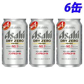 アサヒ ドライゼロ 350ml×6缶