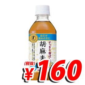 サントリー 胡麻麦茶 350ml 1本