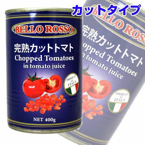 カットトマト缶 400g 1缶 BELLO ROSSO CHOPPED TOMATOES