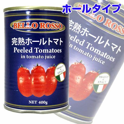 ホールトマト缶 400g 1缶 BELLO ROSSO PEELED TOMATOES