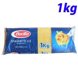 バリラ No.5(1.7mm) スパゲッティ 1kg(1000g) Barilla パスタ