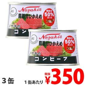 ノザキ 脂肪分ひかえめ コンビーフ 100g×3缶