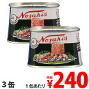 ノザキ ニューコンミート 100g×3缶