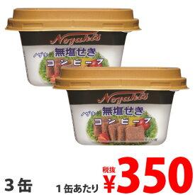 ノザキ 無塩せきコンビーフ プラ 80g×3缶