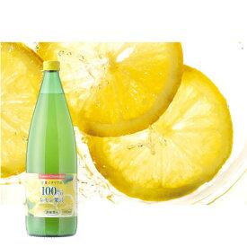 トマトコーポレーション レモン果汁100% 濃縮還元(イタリア産) 1000ml 食品 調味料 果汁100% シチリアレモン 割材 ドレッシング