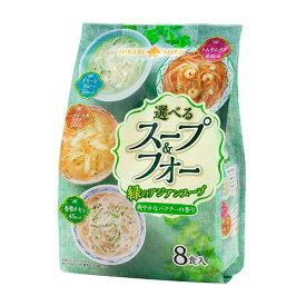ひかり味噌 選べるスープ&フォー 緑のアジアンスープ 8食
