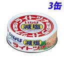 いなば食品 ライトツナフレーク減塩 70g×3缶