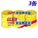いなば食品 食塩無添加コーン 200g×3缶