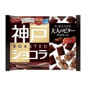 グリコ 神戸ローストショコラ 大人のビター 178g