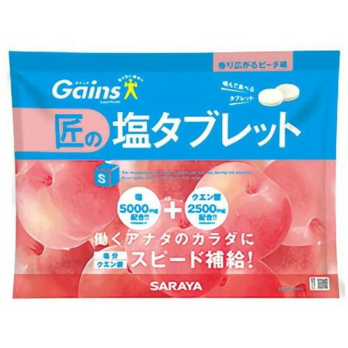 サラヤ Gains 匠の塩タブレット ピーチ味 500g