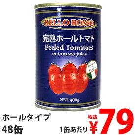 ホールトマト缶 PEELED TOMATOES 48缶『送料無料(一部地域除く)』