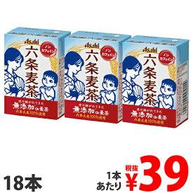 『賞味期限:20.11.25』アサヒ 六条麦茶 100ml×18本