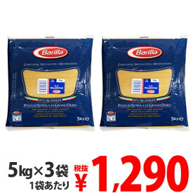 バリラ No.3(1.4mm) スパゲッティーニ 5kg(5000g) 業務用 Barilla パスタ×3袋【送料無料(一部地域除く)】