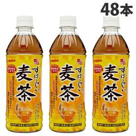 サンガリア すばらしい麦茶 500ml×48本【送料無料(一部地域除く)】