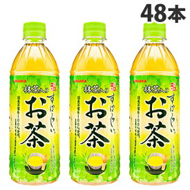 サンガリア すばらしい抹茶入りお茶 500ml×48本 お茶 おちゃ 日本茶 緑茶 ペットボトル飲料 ドリンク『送料無料(一部地域除く)』