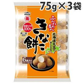 越後製菓 ふんわり名人 きなこ餅 75g×3袋