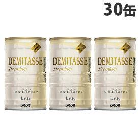 ダイドー デミタスブレンド ラテ 150g×30缶