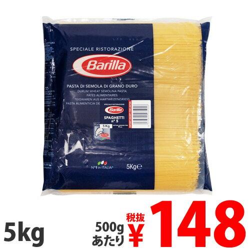バリラNo.5(1.7mm) スパゲッティ 5kg(5000g) 業務用Barilla パスタ