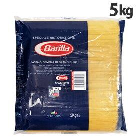『お一人様1袋限り』バリラ 業務用 NO.5(約1.8mm) 5kg