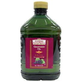 【1月29日15時まで期間限定価格】サンタプリスカ グレープシードオイル 3L 食用油 香味油