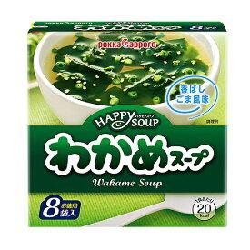 『お一人様3個限り』ポッカサッポロ ハッピースープ 徳用わかめスープ 6.5g×8袋