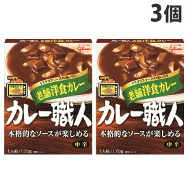 グリコ カレー職人 老舗洋食カレー 170g×3個