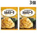 キユーピー あえるパスタソース カルボナーラ濃厚チーズ仕立て 70g 2食入×3個