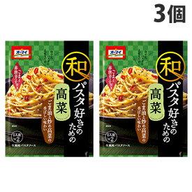 日本製粉 オーマイ 和パスタ好きのための高菜 48.4g×3個
