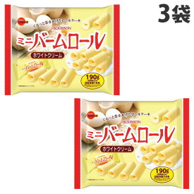 ブルボン ミニバームロール ホワイトクリーム 190g×3袋