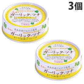 伊藤食品 美味しいガーリック・ツナ 70g×3個