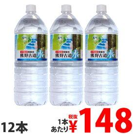 『お一人様1セット限り』熊野古道水 2L 12本【送料無料(一部地域除く)】